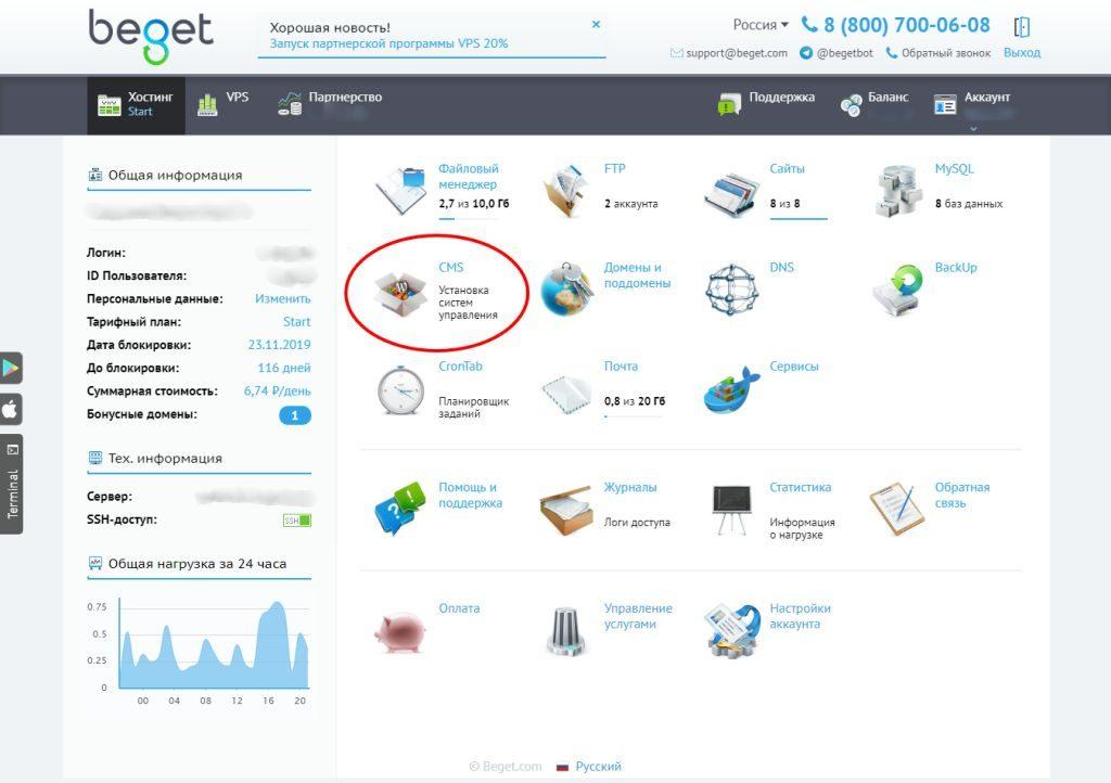 панель управления Beget