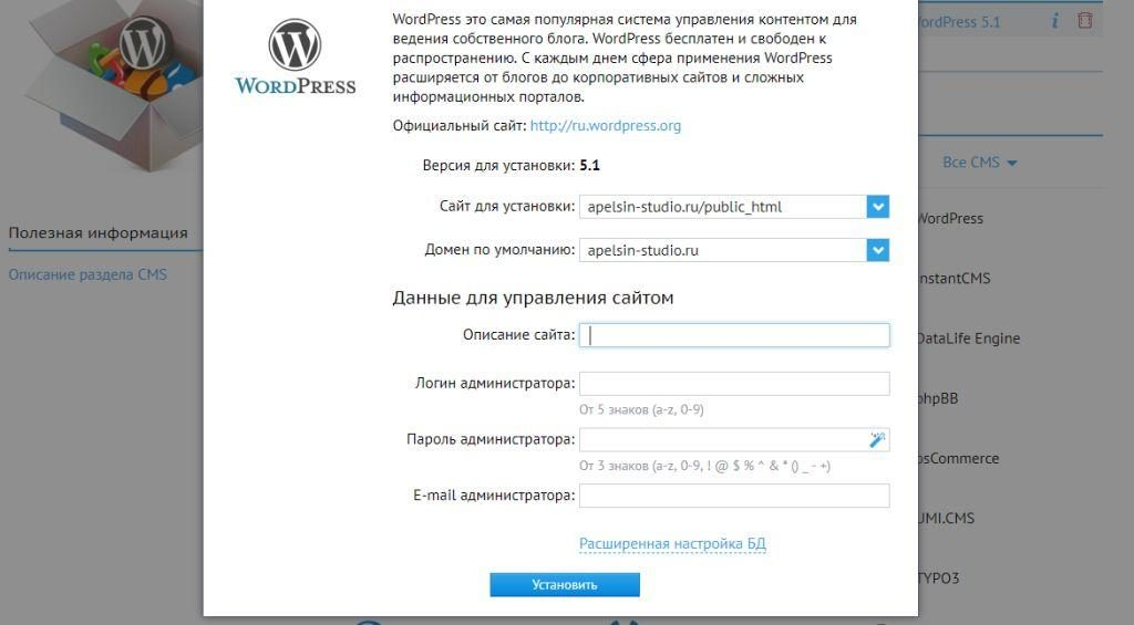 как установить WordPress - заполняем поля