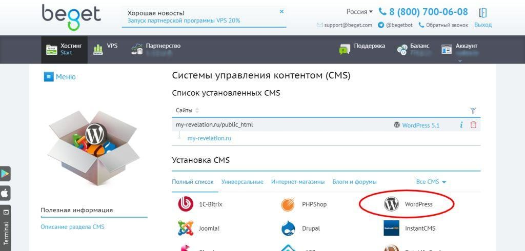 как установить CMS WordPress