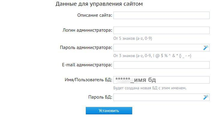 Как установить WordPress - имя и пароль к бд