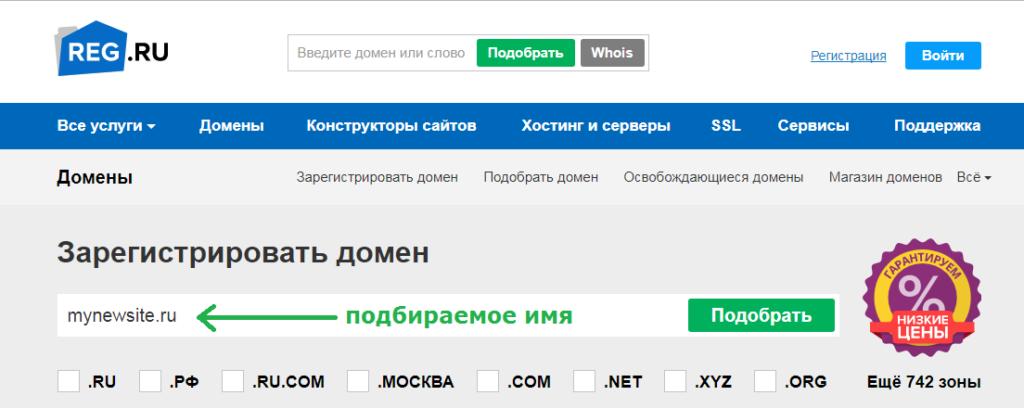 Подбираем домен