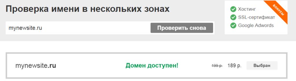 домен свободен