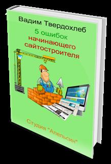 электронная мини-книга Вадима Твердохлеб 5 ошибок начинающего сайтостроителя