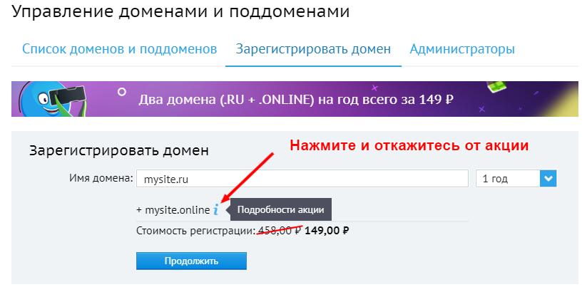 чтобы создать сайт, нужно зарегистрировать домен