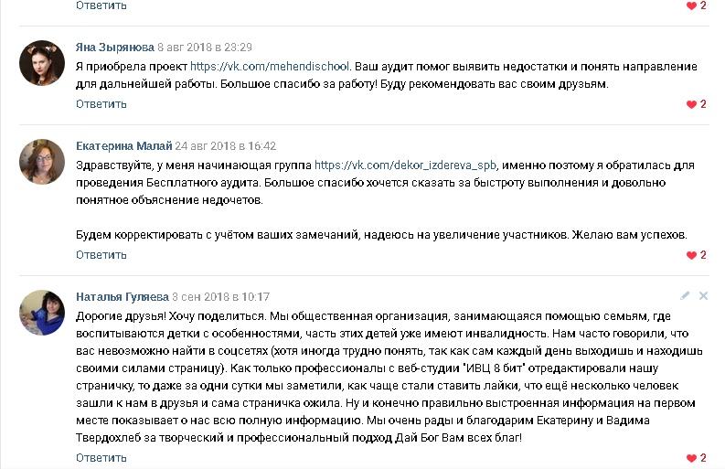 отзывы по SMM в группе ВКонтакте веб-студии ИВЦ 8 бит