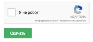 reCAPTCHA я не робот