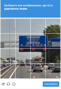 reCAPTCHA выбрать картинки