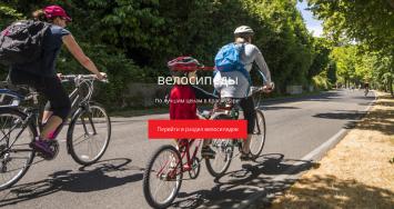 Сайт магазина велосипедов
