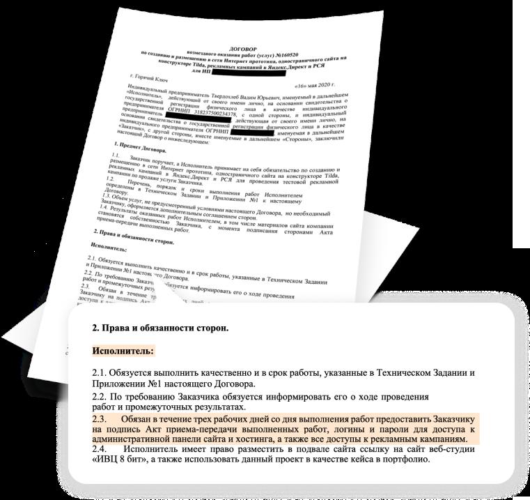 Договр с веб-студией ИВЦ 8 бит