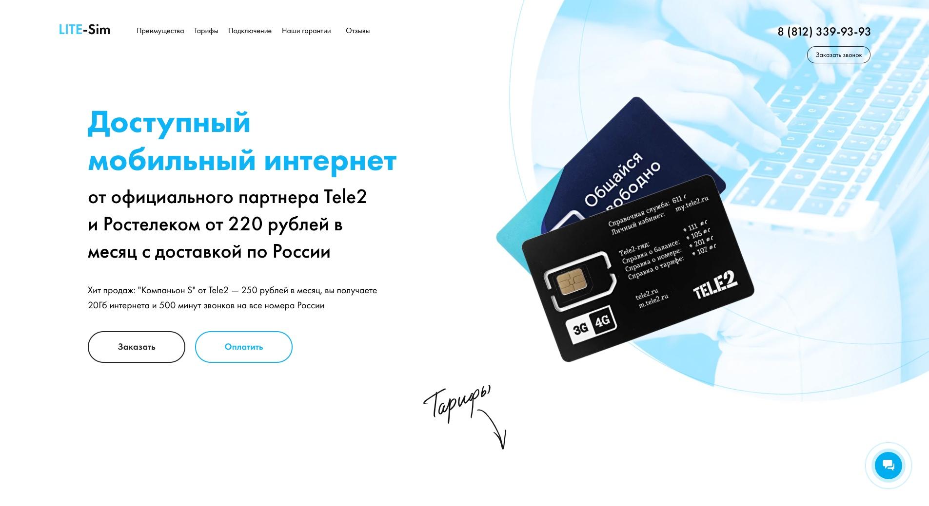 Сайт партнера Теле2
