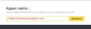 подключение сайта к вебмастеру