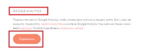 установка на сайт гугл аналитикс